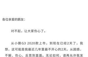 何小鹏发出道歉信:2019款小鹏G3车主可享受10000元增换购补贴