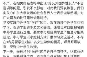 """山东大学就留学生学伴致歉:将对""""学伴""""项目全面评估"""