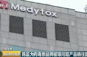 韩国销量第一的肉毒素品牌,被曝生产车间细菌超标!部分流入中国美容整形机构