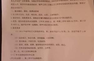 说好毕业包分配,结果只是卖水果?安徽省教育厅介入调查