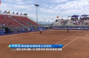 祝贺!时隔18年,中国网球女双世界大运会再次摘金