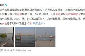 武汉水位突破25米 预计武汉关水位将于7月15日超过26米