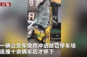 哈尔滨公交车失控冲入停车场 连撞十余辆车后才停下