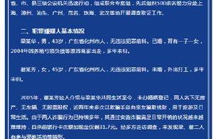 警方正式通报失联女童死因:章子欣系溺水身亡