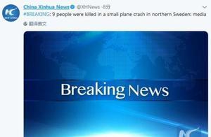 快讯!瑞典北部城市于默奥一架飞机坠毁,9人死亡