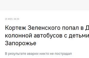 突发!乌克兰总统车队发生车祸,一车超车时侧翻掉入沟渠
