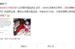 漫威首位华裔英雄即将诞生 背后的真相:漫威11年,中国粉丝贡献了一半票房