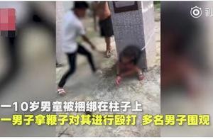 10岁留守儿童被绑石柱鞭打 村民怀疑他偷钱 打人者已被控制 男童被绑石柱鞭打现场图曝光