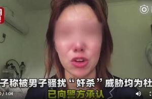 """马鞍山警方回应""""女子哭诉长期遭骚扰"""":均为编造"""