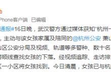 杭州14岁失联女孩今日凌晨被找到!已与家人见面