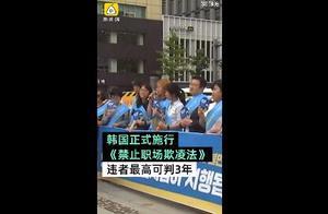 韩国立法禁止职场欺凌 下班后指示工作等行为属欺凌