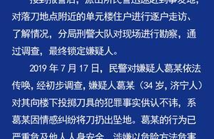济南高楼坠刀嫌疑人被刑拘,动机查明,之前血的教训还不够吗?