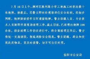 信阳小学工地挖出数十枚炮弹 疑似侵华日军遗留,已清理出100余枚