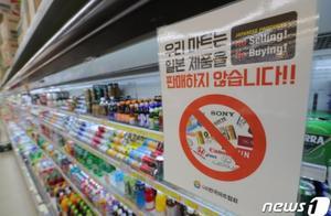 """韩国人""""抵制日货""""致乐天""""中枪""""市值蒸发1万亿韩元"""