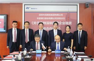"""推""""四个三""""举措 华夏银行与高新投集团携手助力民营经济发展"""