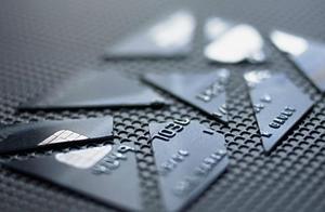 信用卡业务授信乱象再点名,工行、浦发、招商等6家银行罚没190万元
