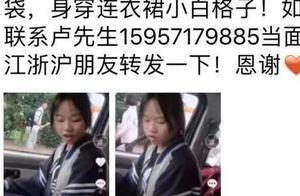最新!杭州14岁离家出走女孩找到了!火车坐了一个通宵被一男孩接走……