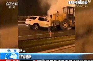 关注|先救人还是报警?北京南四环车祸致2死,司机反应引众怒