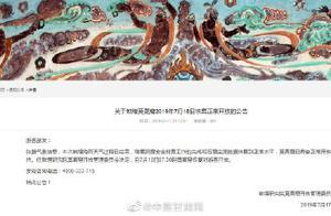 注意!敦煌莫高窟7月18日恢复正常开放