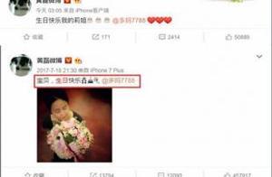 """黄磊凌晨发微博为孙莉庆生""""生日快乐莉姐"""""""