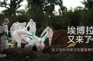 世卫宣布全球卫生紧急事件:埃博拉又来了