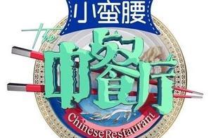 """对不起,《中餐厅3》先导片让我""""胃口""""大开了……"""