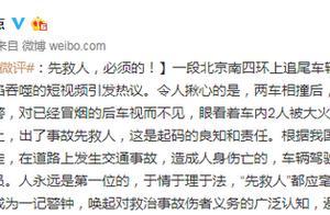 新华社评北京南四环追尾事故:先救人 必须的