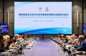 国际奥委会北京2022年冬奥会协调委员会召开第四次会议
