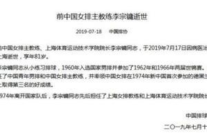 前中国女排主教练李宗镛逝世 曾率队首次出战亚运会