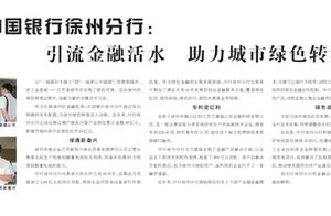 中国银行徐州分行:引流金融活水 助力城市绿色转型