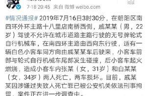 北京警方通报南四环追尾车祸:司机因涉嫌过失致人死亡罪被刑拘