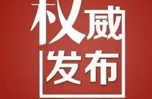 【保护秦岭】陕西发布《通告》严禁破坏野生动物资源,举报方式公布!