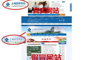 通过假冒上海招考热线网站和微信公号非法牟利,一男子被刑拘