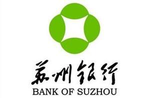 """苏州银行的""""死劫"""":存款、小微、理财"""