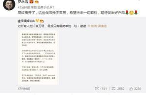 李楠宣布辞职魅族 罗永浩:这些年各种不易 早该离开