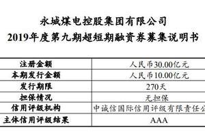 永煤控股拟发行10亿元超短融,偿还到期债务