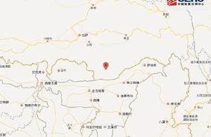 西藏山南发生5.8级左右地震