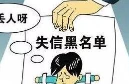 来凤法院失信被执行人曝光台(7)