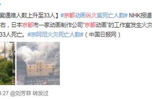 日本京都纵火嫌犯身份确定,患有精神方面的疾病,目前仍在昏迷中