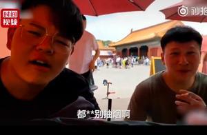 两男子故宫抽烟 人民网评论:不作不死,你们的挑衅法律会回应