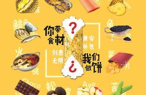 啥玩意儿?呆萌的温哥华突然多了一个节日:煎饼果子日...