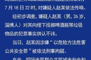 济南一小区从天而降3个玻璃啤酒瓶,警方:嫌疑人被刑拘