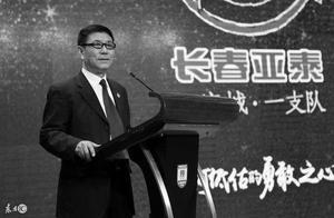 悲痛!亚泰俱乐部董事长刘玉明去世,享年62岁