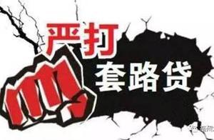 """谯城法院公开宣判一起""""套路贷""""案件"""