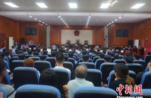 持枪作案致多人伤亡 广东云浮39人涉黑案开庭