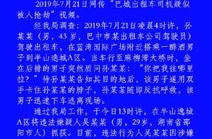 网传出租车司机疑似被人抢劫,警方:嫌疑人被处行拘13日