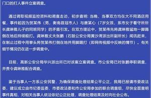 衡阳市公安局对网传市女子看守所所长夫妇打人事件开展调查