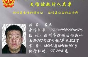 滨州经济技术开发区人民法院发布失信被执行人名单