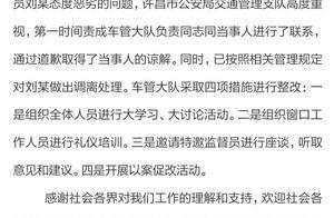 许昌车管所工作人员被曝辱骂办事群众,处理结果公布