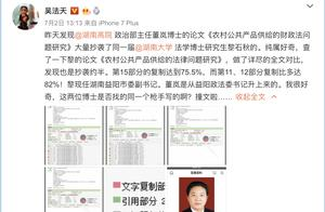 湖南两官员博士论文被指造假,其中一人为益阳市委副书记
